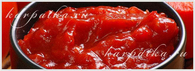 Как сделать кетчуп из томатной 972