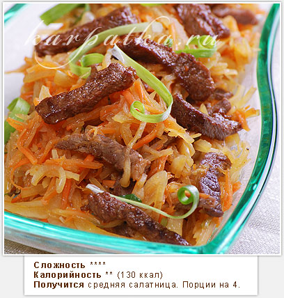 Корейский салат своими руками